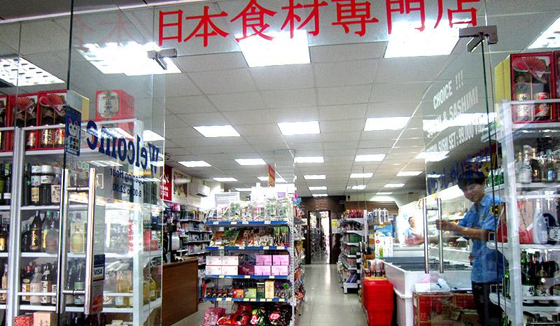 Akuruhi Japanese Supermarket